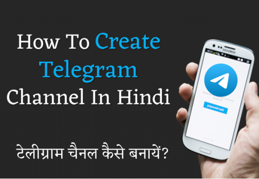 How To Create Telegram Channel in Hindi (Android or PC)