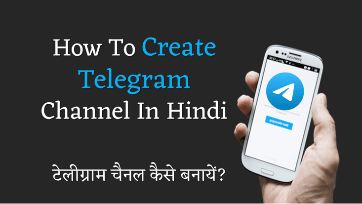 How To Create Telegram Channel Android pc in hindi
