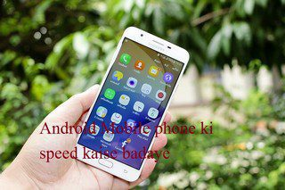 Android Phone Ki Speed kaise Badaye Best Tricks