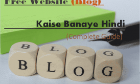 Website Blog Kaise Banaye Hindi (Complete Free guide hindi )