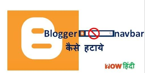 Blogger Navbar कैसे हटाये [How To Remove Blogger Navbar]