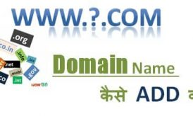 Blogger Me Domain Kaise ADD Kare Godaddy [How To Add Domain Name]