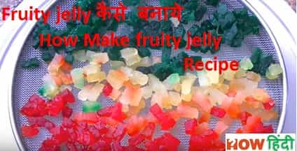 fruity jelly kaise bnaye fruity jelly recipes in hindi