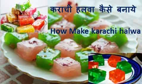 karachi halwa recipes in hindi me