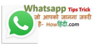 Whatsapp Trick Tips In Hindi How hindi