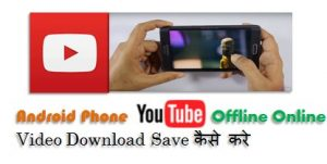 Youtube Offline Video Download Hindi