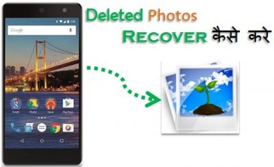 Deleted Photos Recover, Android, Data File,