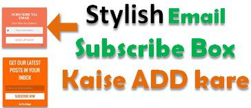 Email Subscribe Box कैसे Add करे? How Add Email Subscribe Widget Hindi?