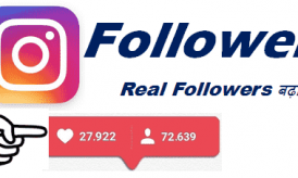 Instagram Followers Kaise Badaye(increase) करे Tips Trick हिंदी