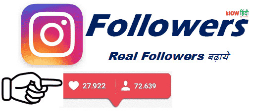 how to increase free instagram followers and likes 2020 instagram likes and follower kaise badhaye youtube Instagram Followers क स बढ य Increase कर Tips Trick ह द 2020