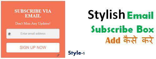 stylish email subscribe box widget