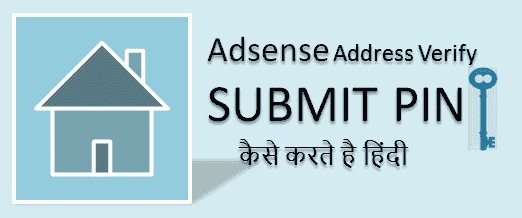 adsense address PIN verif