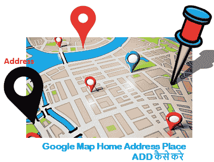 Google Maps Home Address Place कैसे ADD करे Maps Maker