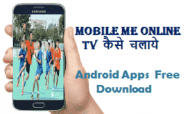 Mobile Me TV Kaise Dekhe Top Best Free Android Live TV Apps