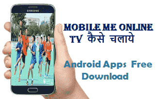 mobile tv kaise chalaye hindi me jankari