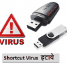 PenDrive से Virus कैसे हटाये Shortcut Delete Best Software