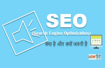 seo kya hai search engine optimization