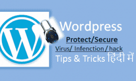 16 WordPress Secure Tricks To website Security कैसे करें