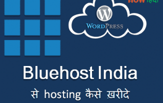 Bluehost से hosting कैसे ख़रीदे Step By Step Full Guide in Hindi