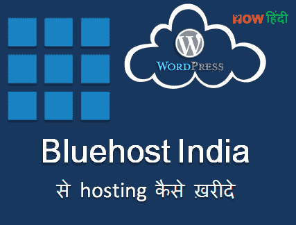 Bluehost hosting hindi