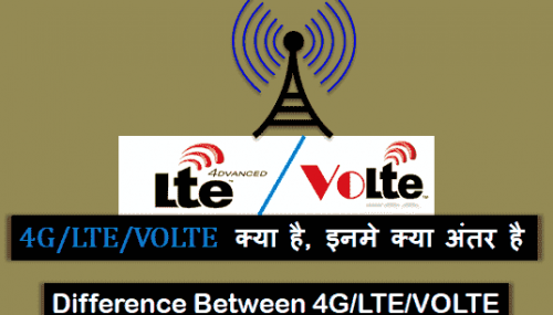 lte volte kya hai antar difference hindi
