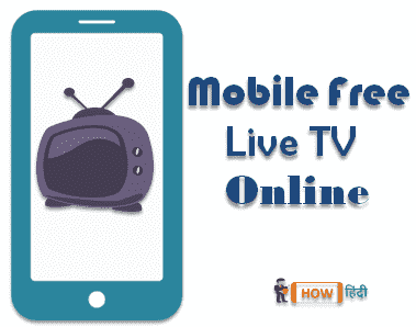 mobile me free tv kaise chalaye in hindi