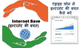 Android Phone में Internet Data कैसे बचाए | How Save Internet Data hindi
