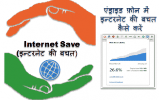 Android Phone में Internet Data कैसे बचाए?How Save Internet Data hindi