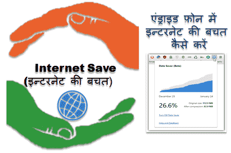 android phone internet save bachat hindi