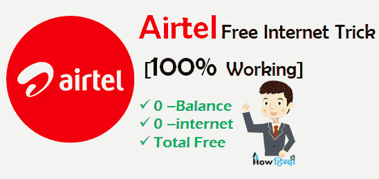 airtel free internet trick in hindi 100 wroking
