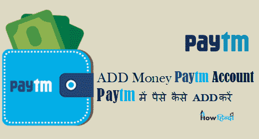 paytm me paise kaise dale add money hindi