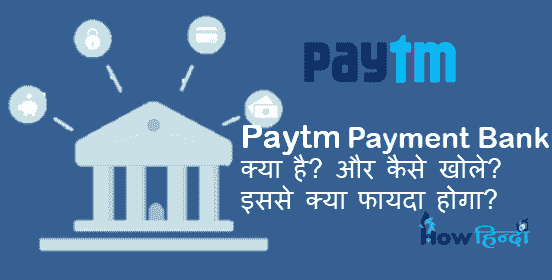 paytm payment bank kaise khole hindi