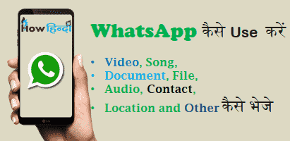 whatsapp kaise use kare sms video photo kaise bheje send kare hindi me