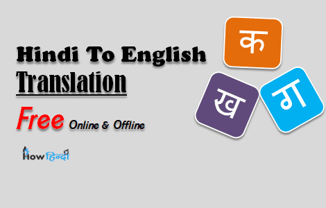 Hindi Se English Translation kaise kare [ Hindi To English Translation ]
