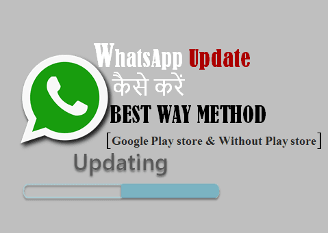 WhatsApp Update Kaise kare Google Play Store