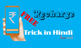 Free Recharge Trick in हिंदी Jio, Airtel, Idea, Vodafone, All SIM
