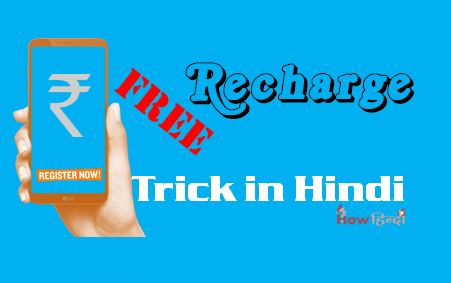 free recharge trick in hindi phonepe kaise kare