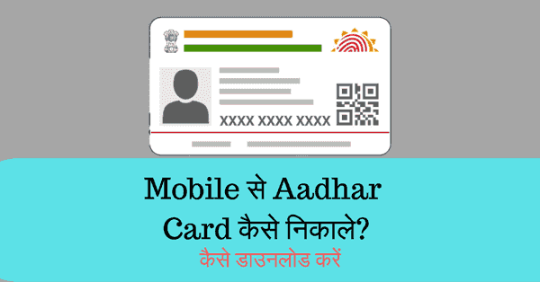 Aadhar card kaise nikale download kare Online Mobile