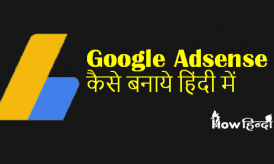 Google Adsense Account कैसे बनाये Sign Up in Hindi