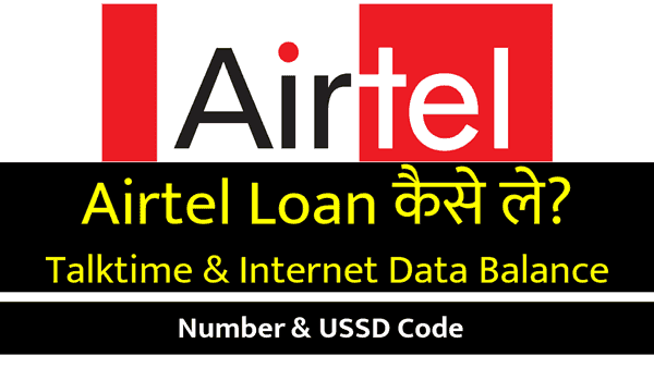 Airtel में Loan कैसे ले? Number Code [Talktime & Internet Data]