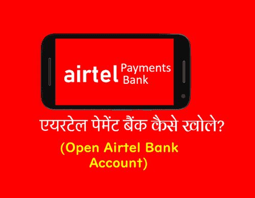 Airtel Payment Account kaise khole open in hindi