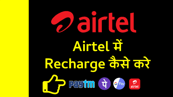 Airtel Recharge Kaise Kare SIM Number Online App Hindi