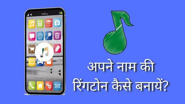 Apne Name ki Ringtone kaise banaye Apps Download