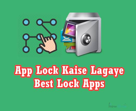 App lock kaise dikhaye Mobile Android phone me