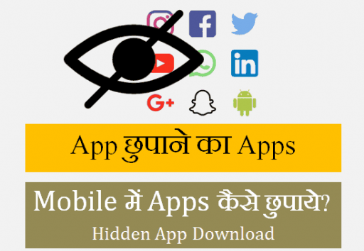 Apps छुपाने का Apps [Hidden Apps For Android Mobile Phone]