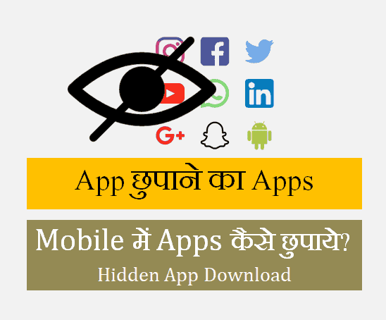 Apps Chupane ka Apps wala Hidden Download