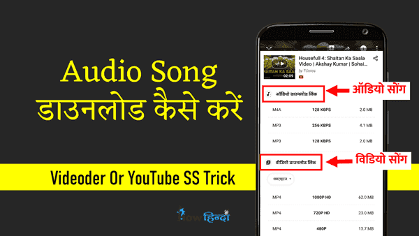Audio Song Download Kaise Kare Mp3 Gana Music Videoder App Youtube SS Trick Hindi