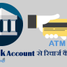 Bank Account से Mobile Recharge कैसे करें ATM Card [Debit/Credit] हिंदी