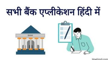 Bank Application in Hindi