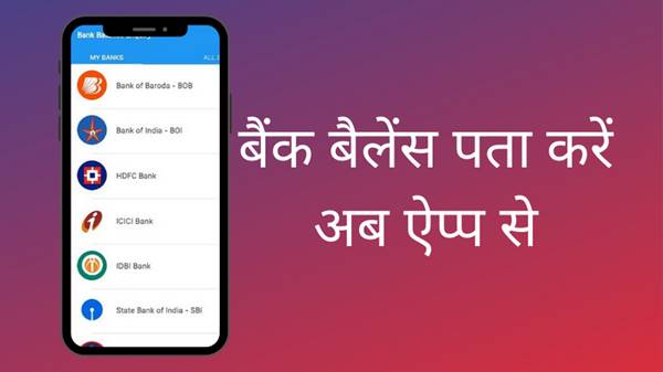 Bank Balance Check Karne Wala Apps Download Kaise Kare
